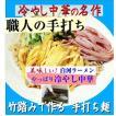 冷やし中華10食セット 送料無料