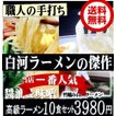 ご当地ラーメン 有名店 白河ラーメン10食セット 醤油ラーメン5食 みそラーメン5食