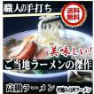 福島県産 特産品 名物商品 お土産 名産ギフト 白河ラーメン 送料無料 ギフト竹踏みラーメン10食  セール