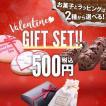 最大ポイント10倍/【バレンタイン特別企画】選んで贈って ラッピングセット チョコorクッキー & ギフトボックスorギフトバッグ