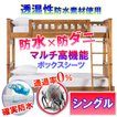(2段ベッド用)蒸れにくいさらっと防水シーツ2枚セット(シングル 100×200cm)【防水×防ダニW効果】で寝汗・臭い・黄ばみ・カビ・アレルギー対策