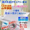 介護用枕カバー ダニ・汚れから枕を守る!  さらっと枕カバー ピローケース    (Мサイズ43cm×63cm)