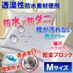 さらっと 枕カバー ピローケース         ( Мサイズ43×63)                    【防水防ダニW効果】枕を守る 枕カバー