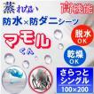 呼吸する さらっと 防水シーツ 防水 ボックスシーツ  ( シングル )100x200x35 防水×防ダニW効果  透湿性防水素材使用