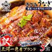 きざみ Z-5 うなぎ 5食 (1食 うなぎ50g・タレ20g)  蒲焼き   鰻 ウナギ 国産