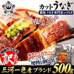 うなぎ CM-500 カット 500g (6~11パック)  1食約50g 蒲焼き   鰻 ウナギ 訳あり 国産