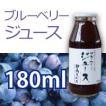 【白馬そだち】ブルーベリージュース180ml【しろうま農場】