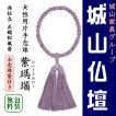 女性用片手念珠 紫瑪瑙(パープルアゲート) 共仕立 正絹松風房 お念珠袋付き