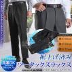 メンズ ツータックスラックス パンツ 選べる股下サイズ 裾上げ済み 家で洗える お直し不要 ややゆとりサイズ 66cm 69cm 72cm メール便対応
