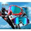 ゴーグル スポーツゴーグル バイク オフロード スキー バイク ウェア  オートバイ オフロードバイクヘルメット用 防風メガネ