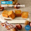 資生堂パーラー 秋のチーズケーキ(マロン) 6個入 プチギフト チーズケーキ プレゼント ギフト