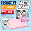 梱包 緩衝材 ボーガスペーパー  シート 厚口 指定色【ピンク】 538mm×382mm 10000枚まとめ買い (500枚×4包×5箱)
