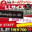 ネーム刺繍ワッペン オリジナル LLサイズ/1行タイプ オーダー アイロン 刺しゅう・名入れ・お名前