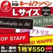 ネーム刺繍ワッペン オリジナル Lサイズ/1行タイプ オーダー アイロン 刺しゅう・名入れ・お名前