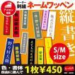 タテ型 ネーム刺繍ワッペン オリジナル S・M/タテ型(縦書き)オーダー アイロン 刺しゅう・名入れ・お名前