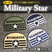 Military Star(ミリタリースター)ネーム刺繍ワッペン オリジナル オーダー アイロン 刺しゅう・名入れ・お名前