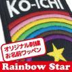 ネーム刺繍ワッペン Rainbow Star オリジナル オーダー アイロン 刺しゅう・名入れ・お名前