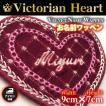 Victorian Heart(ヴィクトリアン・ハート)ネーム刺繍ワッペン ベルベット オリジナル オーダー アイロン 刺しゅう・名入れ・お名前