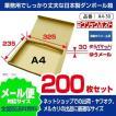 メール便ケース ダンボール ゆうパケット クリックポスト N式 A4−30 200枚 長さ325×幅235×高さ30(mm) 送料無料(※)