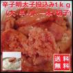 辛子明太子投込み (大・中・小・一本・切子) 1kg入 業務料理用 067-598 GMDS1k