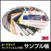 3M ラップフィルム 1080 カラーサンプル帳 2017/カードタイプ/色合わせ/全色