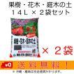 自然応用科学 果樹・花木・庭木の土 14L×2袋セット