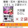 自然応用科学 果樹・花木・庭木の土 25L×2袋セット