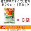 自然応用科学 花と野菜のまくだけ肥料 500g×3袋セット