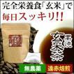 もみ付き 黒焼き玄米茶 煮出し用(15g×10p) 上村夢農園