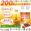 モンゴル産 シーベリーオイル(42.3g(90粒)) 日本三晶製薬