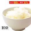 【10%還元】  こんにゃく米 ダイエット食品 こんにゃくご飯 個包装10袋 置き換え 蒟蒻米 糖質オフ 糖質カット 低カロリー 乾燥 冷凍
