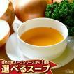 スープ 全10種類からお好きに3つ選べるスープ福袋