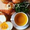 玉ねぎスープ 12包 セット 玉葱スープ たまねぎスープ...