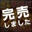 けんぴ 送料無料 生姜けんぴ お試し 145g  ( 芋けん...