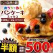 まとめ買い パンケーキミックス 400g×2 約16枚分 甘...