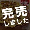 ミックスナッツ セサミ&ミックスナッツ うま塩味 400g
