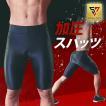 加圧パンツ 加圧スパッツ メンズ 腰痛改善 機能性インナー ゲルマニウム ハーフパンツ スパルタックス
