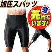 加圧スパッツ コンプレッションウェア  加圧パンツ メンズ 腹筋 太腿 筋トレ インナー スポーツインナー ハーフパンツ スパルタックス