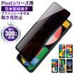 Google Pixel3a フルカバー フィルム 覗き見防止 日本製旭硝子 硬度9H ドコモ ピクセル 3a ガラスフィルム ピクセル3a プライバシー保護 フィルター Pixel 3a