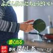 深むし茶200g×3袋 静岡茶 送料無料 お茶 日本茶 深蒸し茶