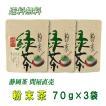 粉末茶 70g×3袋 静岡茶 送料無料