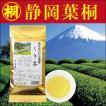 「奥安倍甘みくき茶100g」 お茶の葉桐 棒茶 焙烙(ほうろく)用にもおすすめ茶葉 緑茶 茎茶 静岡のお茶屋
