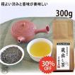 【大特価】「蔵出し煎茶たっぷり300g 」浅むし煎茶 日本茶 緑茶 通販 静岡のお茶屋 お茶の葉桐 大容量