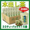 水出し茶ティーバッグ 450包 (30ティーバッグ×15袋)