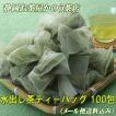 水出し茶ティーバッグ 100包(メール便送料込み)