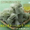 水出し茶ティーバッグ 50包(メール便送料込み)