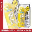 合同酒精 チューハイ 直球勝負 レモン 350ml 1ケース(24本入)