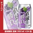 合同酒精 チューハイ 直球勝負 巨峰 350ml 1ケース(24本入)