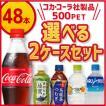コカ・コーラ社製品 500mlペット よりどり2ケース48本/送料無料/代引き不可