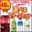 コカ・コーラ社製品 小型ペット よりどり2ケース48本/送料無料/代引き不可